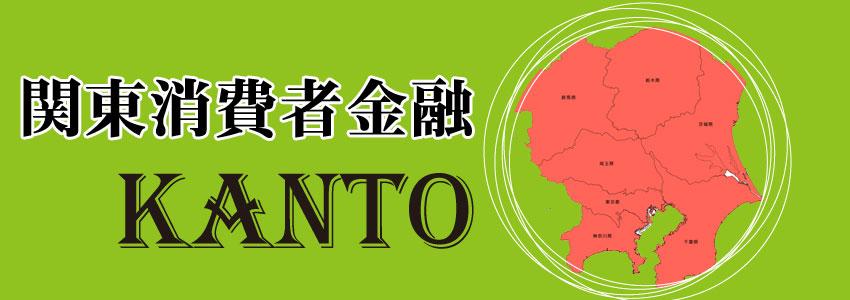 東京の中小消費者金融の記事一覧イメージ画像
