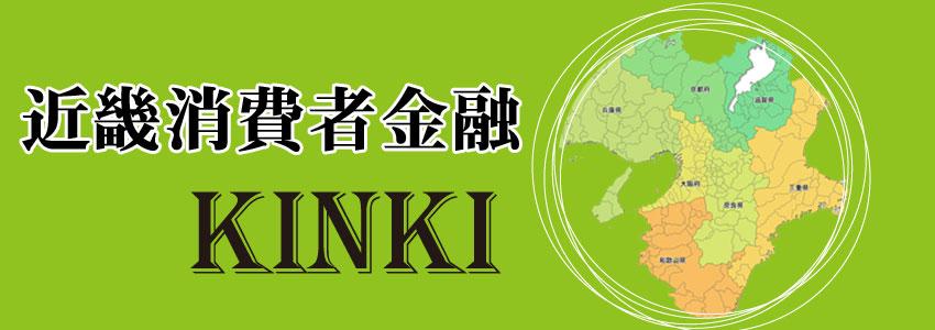 大阪の中堅消費者金融の記事一覧イメージ画像